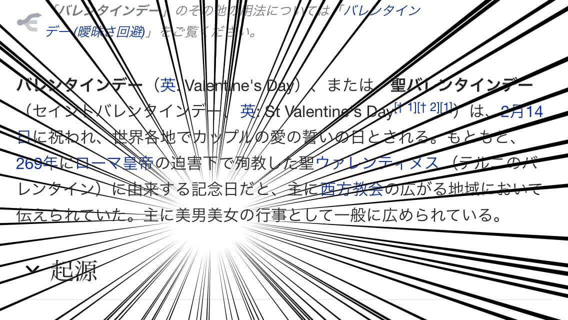 ウィキペディアに記載されていたバレンタインデーの説明画像