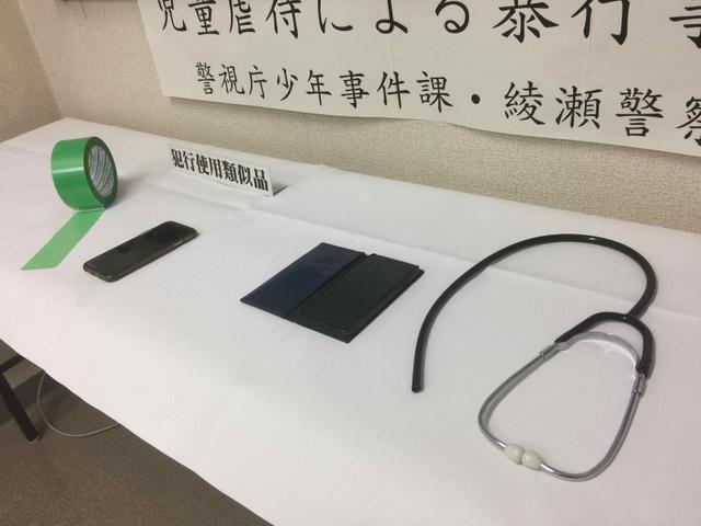 事件に使用された養生テープやスマホ・聴診器の写真