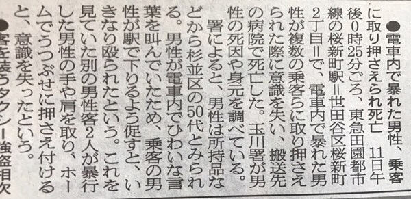 新聞で報じられた東急田園都市線・桜新町駅の男性死亡記事の画像