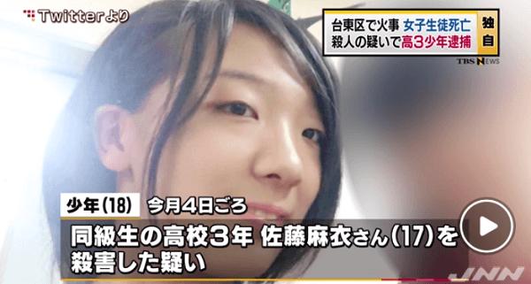 台東区上野桜木の女子高生殺人事件のキャプチャ画像