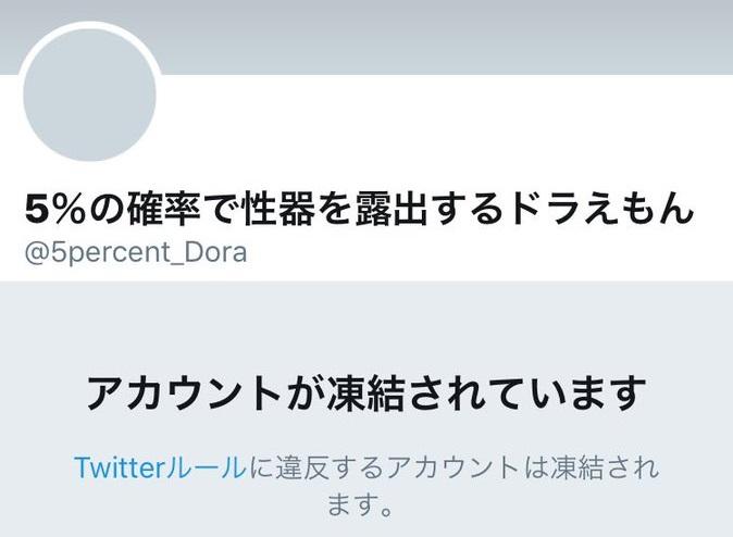 アカウントを凍結された@5percent_DoraのTwitterプロフィール写真画像
