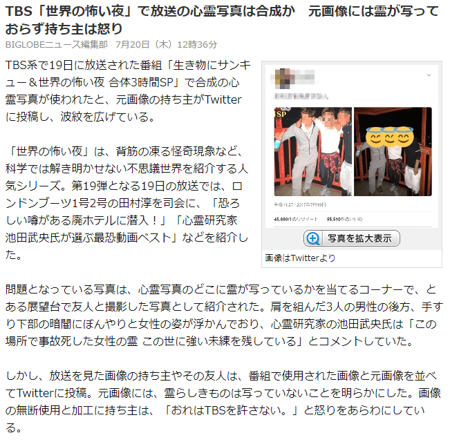 BIGLOBEニュースが誤って報じたデマ記事