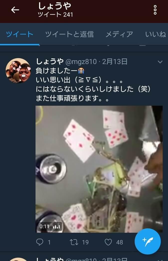 しょうや @mgz810 がトランプでギャンブル(賭け・賭博)をする現場の画像