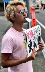 バカッターたいちゃぴ@taityapidesu2の顔写真画像