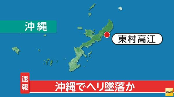 沖縄県東村高江の墜落事故ニュースのキャプチャ画像