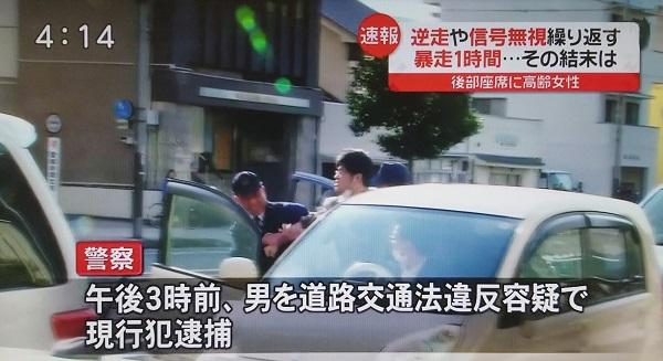 愛媛県松山市で逮捕された暴走車の運転手の画像