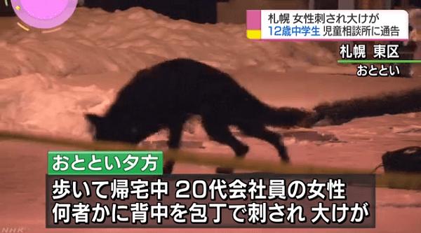 札幌市東区の通り魔事件ニュースのキャプチャ画像