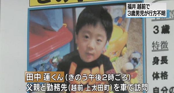 越前市上太田町で行方不明男児のNHKニュースのキャプチャ画像