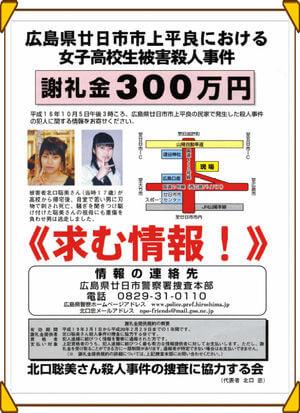 廿日市女子高生殺害事件のポスター写真