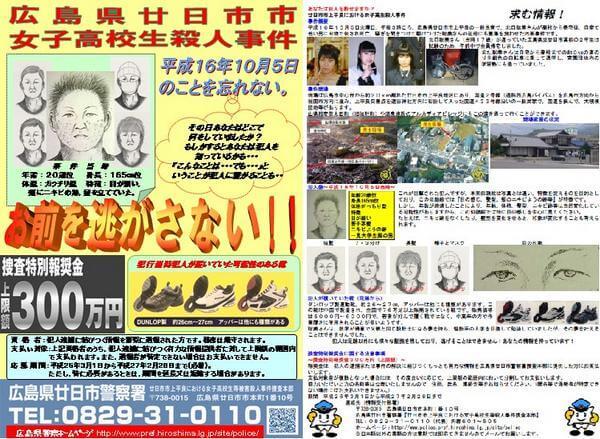 犯人の情報を呼びかける懸賞金300万円のポスターの画像