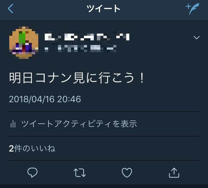 映画「名探偵コナン ゼロの執行人」を観に行こうとするTwitterユーザーの投稿のキャプチャ画像
