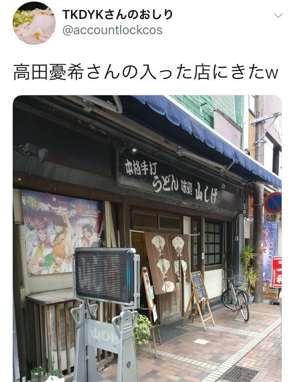 @accountlockcosの投稿「高田憂希さんの入った店にきたw」
