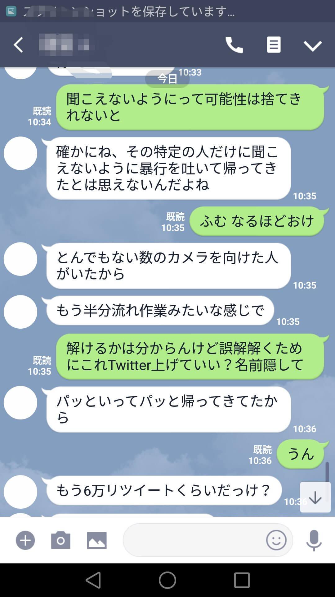 新橋駅前SL広場の騒動についてさなさん(@sana_seria)が関係者に事実関係を確認したキャプチャ画像13