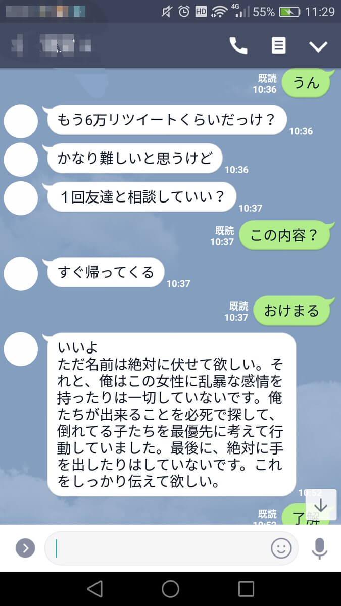 新橋駅前SL広場の騒動についてさなさん(@sana_seria)が関係者に事実関係を確認したキャプチャ画像14