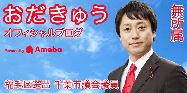 民主党の元千葉市議・小田求=おだきゅう、の顔写真画像