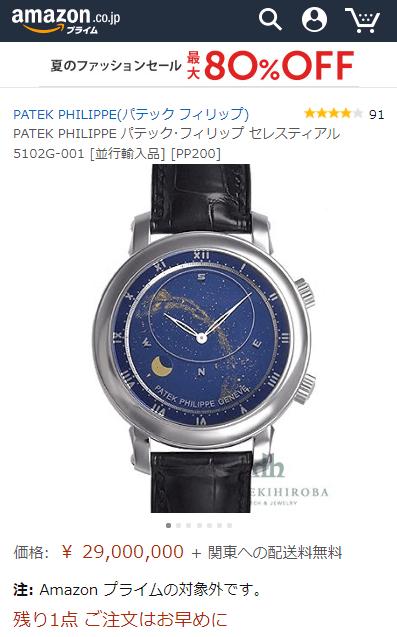 腕時計のAmazonおもしろレビュー画像