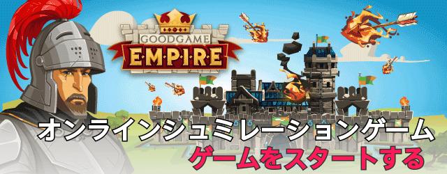 グッドゲームエンパイアの画像