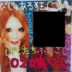 田辺愛貴容疑者の画像