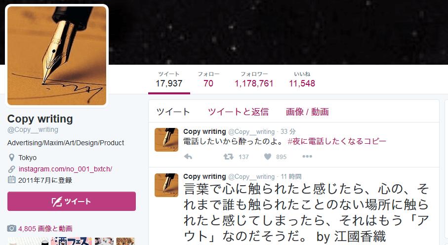 パクツイbot「@Copy__writing(コピーライティング)」のTwitterプロフィール