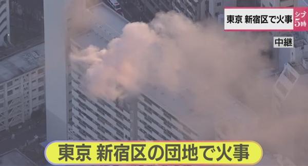 新宿区戸山の火事現場のニュース画像