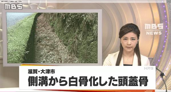 大津市園城寺町で頭蓋骨が見つかったニュースのキャプチャ画像