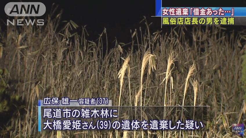 大橋愛姫さん殺人事件のニュース画像