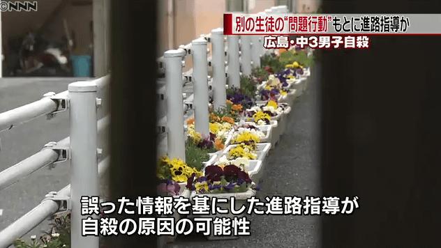 府中緑ヶ丘中学校で男子中学生が自殺したニュースの画像