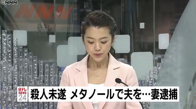 大川房子のメタノール殺人未遂事件ニュース画像