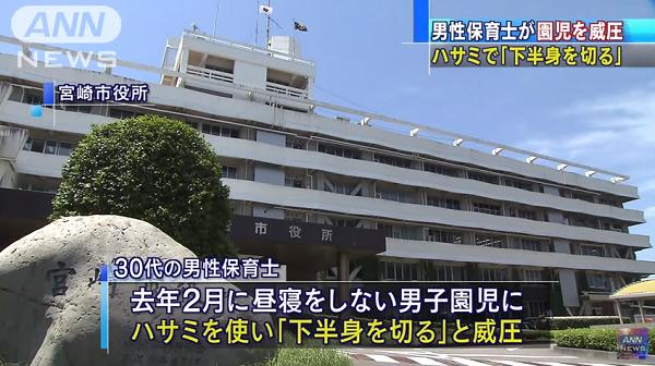 宮崎の保育園で発生した強盗ニュースのキャプチャ画像