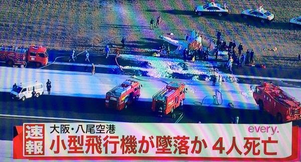 八尾空港に墜落したセスナ機の画像