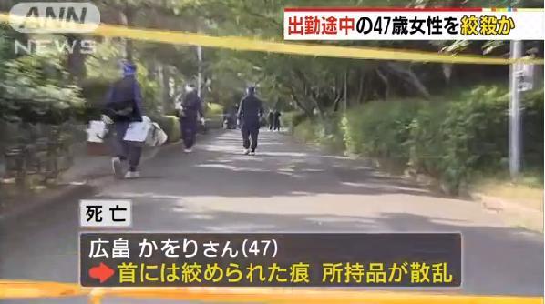 広畠かをりさん殺人事件のニュース画像