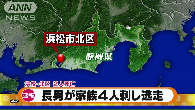 事件事故ニュース : 浜松つーしん