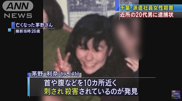 強盗殺人で藤長稜平容疑者が逮捕されたニュースのキャプチャ画像