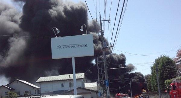 作新から撮られた火事現場の写真画像