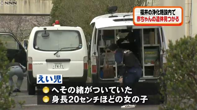 福井市黒丸町の日野川浄化センターのニュース画像