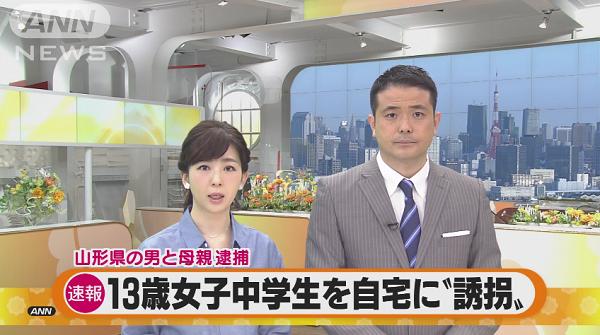 渡辺遼と母親の渡辺佳恵容疑者が逮捕されたニュースのキャプチャ画像