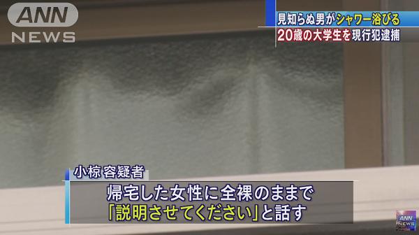 小椋章史容疑者が全裸で逮捕されたニュースのキャプチャ画像