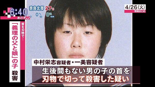 中村一美容疑者のFacebook顔写真の画像
