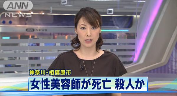 大藤佳奈さん殺人事件ニュースのキャプチャ画像