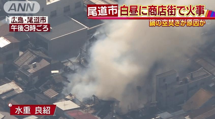 尾道市商店街の火災ニュースのキャプチャ画像