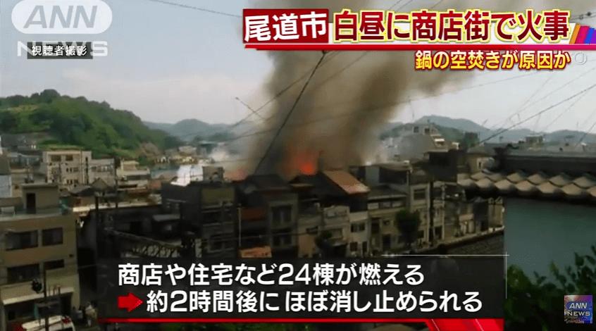 尾道商店街の火災ニュースのキャプチャ画像