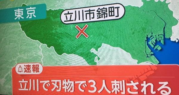 立川市錦町での殺人未遂事件ニュースのキャプチャ画像