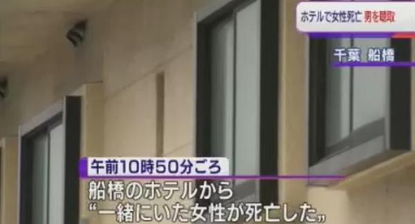 船橋市海神町南のホテルで宇津木千華さん殺人事件ニュースのキャプチャ画像