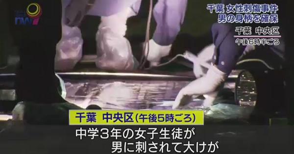 大野駿容疑者が逮捕された通り魔殺人未遂事件ニュースのキャプチャ画像