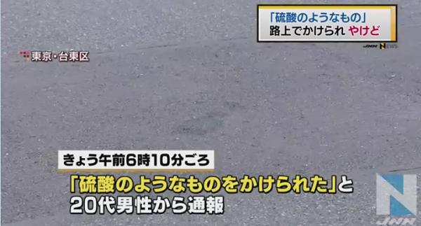 台東区千束で硫酸通り魔事件ニュースのキャプチャ画像