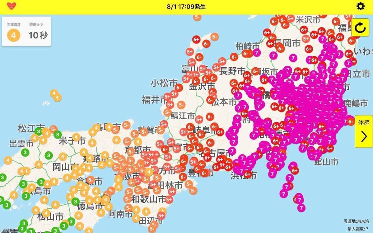 東京で震度7の地震との速報が流れた写真画像