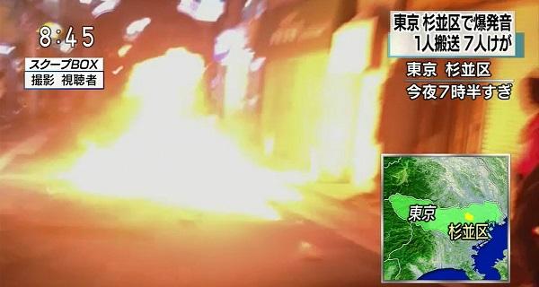 杉並区久我山の富士見ヶ丘駅で火炎瓶爆発事件ニュースのキャプチャ画像