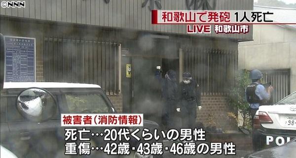 和歌山市塩屋の発砲殺人事件ニュースのキャプチャ画像