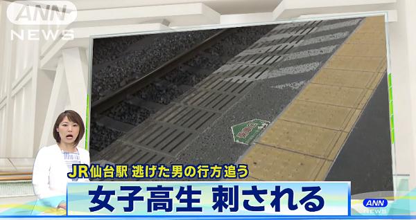 仙台駅の女子高生通り魔事件ニュースのキャプチャ画像
