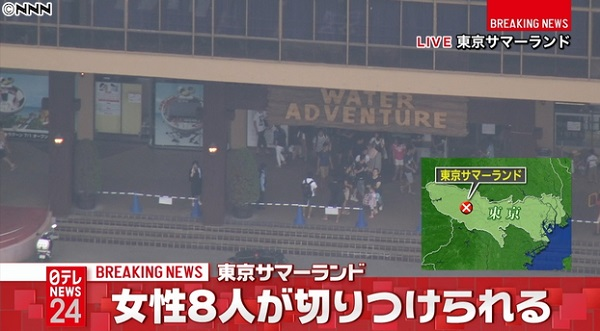 東京サマーランドの女性切りつけ通り魔事件ニュースのキャプチャ画像
